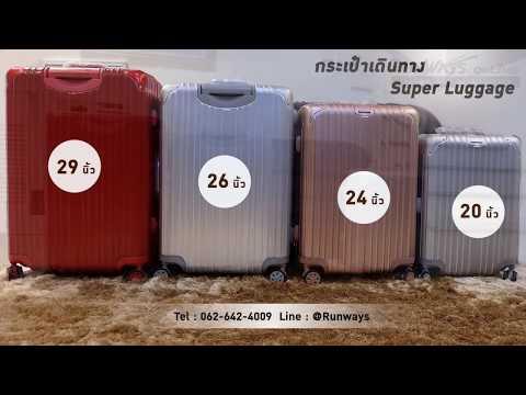 กระเป๋าเดินทาง Super Luggage