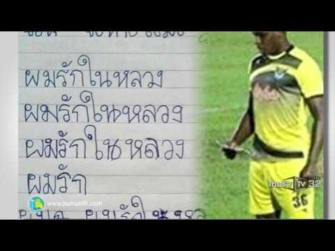อดีตแข้งกระบี่ ร้องเพลงสรรเสริญพระบารมี | 21-10-59 | น้อมถวายบังคม | ThairathTV