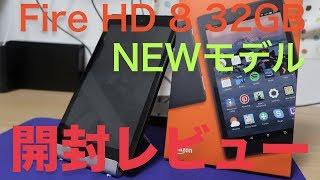 【Fire HD 8タブレット(NEWモデル)32GB】 開封動画
