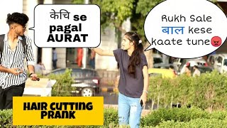 Epic Hair Cutting Prank on Girls || Pranks in India || Funny Videos || SAHIL KHAN Production