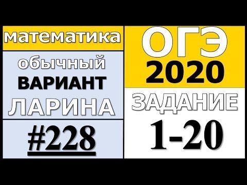 Разбор Варианта ОГЭ Ларина №228 (№1-20) обычная версия ОГЭ-2020.