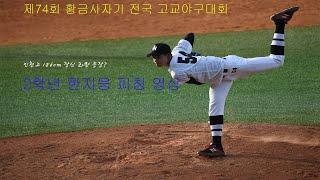 [황금사자기] 인천고의 장신 2학년 좌완 투수도 등장(…