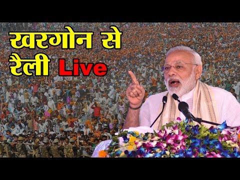 PM Modi Live From Khargone, Madhya Pradesh | Modi Live Speech | HCN News