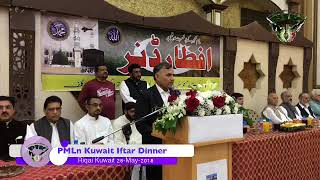 PMLn Kuwait Hosts Iftar Dinner: 28-May-2018