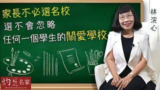 Publication Date: 2021-07-13 | Video Title: 【字幕】林浣心:家長不必選名校  選不會忽略任何一個學生的關