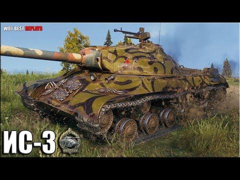 Старичок ИС-3 ещё может ✳️ World of Tanks лучший бой ТТ-8 СССР