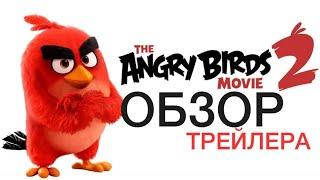 ANGRY BIRDS В КИНО 2 - ОБОЗ ТРЕЙЛЕРА