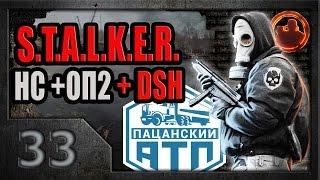S.T.A.L.K.E.R. Народная солянка ОП-2 DSH мод #33. Пацанский автопарк.