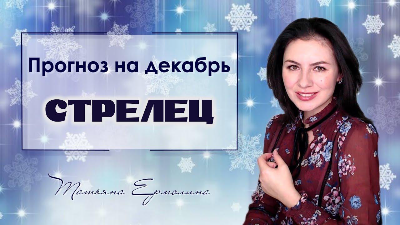 Как удачно проводить 2018 год Советы астролога для Стрельцов на декабрь