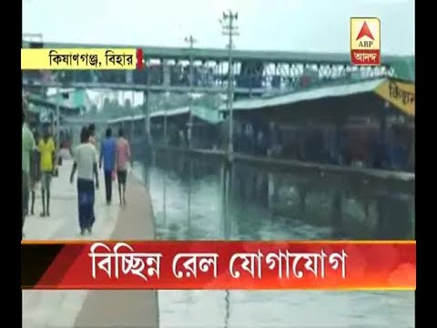 Download Youtube: Rail tracks at Bihar's Kishanganj station submerged in rain water, train service disrupted