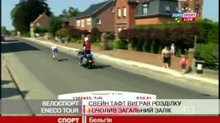 Велоспорт: Том Боонен втратив білу майку лі...