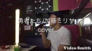 加藤ミリヤ/勇者たち 男cover