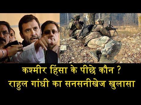 कश्मीर हिंसा के पीछे कौन ?, राहुल गांधी का सनसनीखेज खुलासा/RAHUL GANDHI COMMENT ON KASHMIR ISSUE
