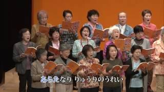 「♪椰子の実」テレビ発表会 みんなで歌おう♪楽しい童謡コーラス