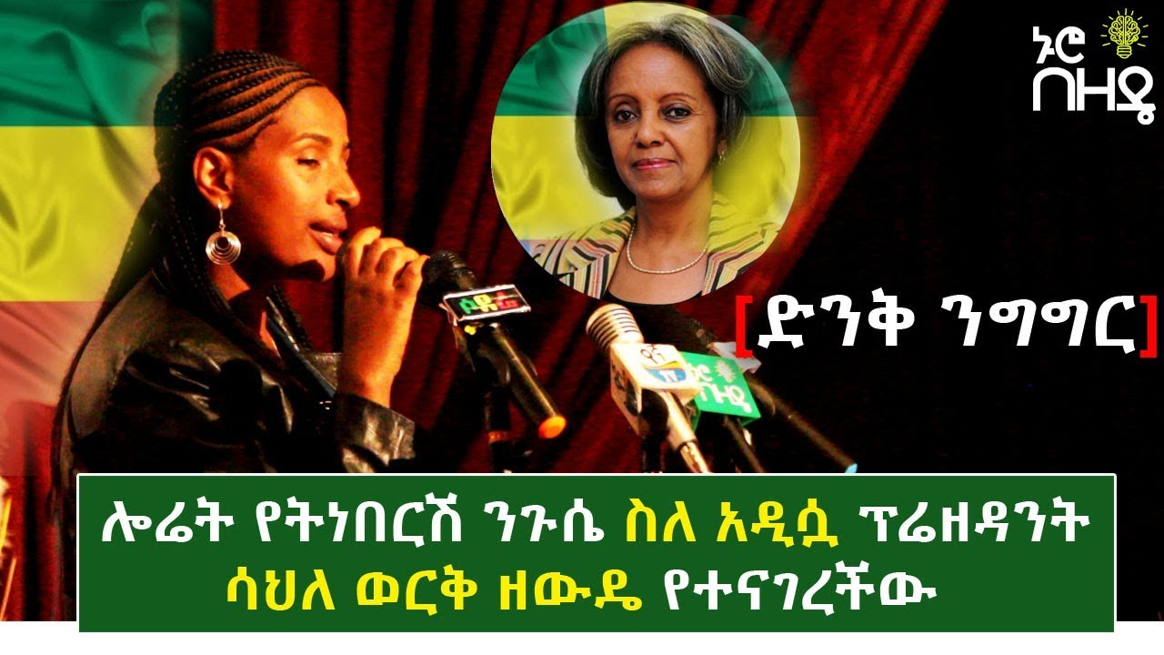 Lorrate Yetnebersh Niguse said about the new president, Shehlework Nguse