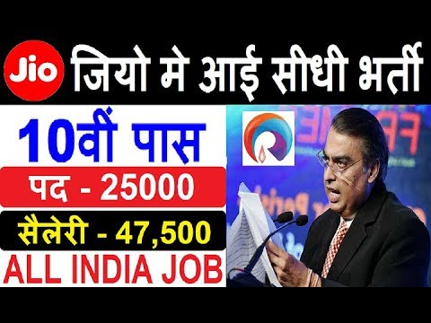 Reliance Jio Recruitment 2019 How to Apply Online Reliance Jio Job