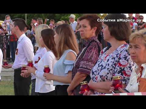 Свеча памяти (Маркс, 22.06.2018)