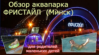 "Обзор аквапарка ""Фристайл"" ( Water Park ""Freestyle"", Belarus, Minsk). Детская зона."
