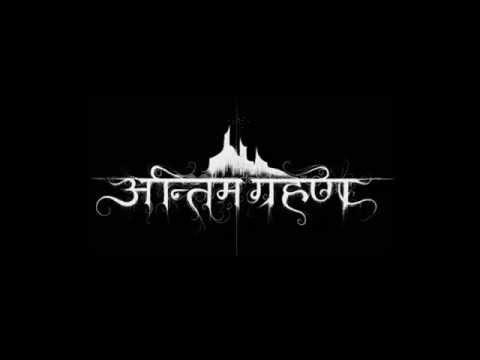 Antim Grahan : Hallowed Be Thy Name HD Lyrics Video