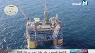 الاقتصاد السعودي على عتبة نمو جديد خلال 2017