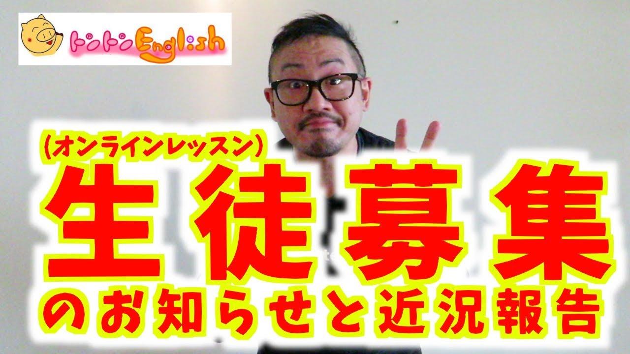 トントン英文法 お知らせと近況報告!