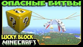 ч.29 Опасные битвы в Minecraft - Трёхглавый Король Драконов