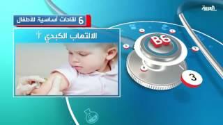 6 لقاحات أساسية للأطفال