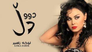 Loka Zahir doo dil by Halkawt Zaher