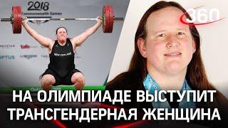 Трансгендер на Олимпиаде Мужчина будет соревноваться против женщин в тяжёлой атлетике