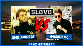SLOVO | Saint-Petersburg - EDIK_KINGSTA vs ФАЛЛЕН МС [Отбор, II сезон]
