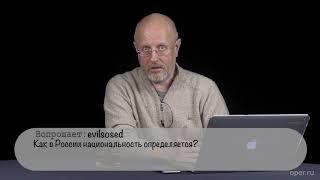 Гоблин - Про определение национальности в России