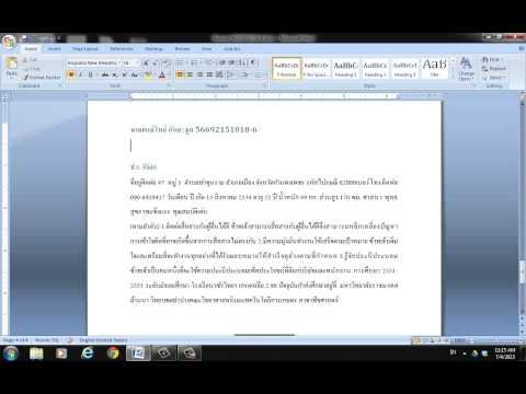 การสร้างสารบัญอัตโนมัติ MS Word