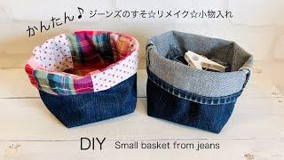 簡単!ジーンズのすそ→小物入れに☆リメイク☆DIY Small basket from Jeans