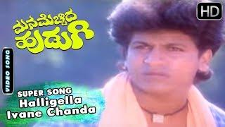 Halligella Ivane Chanda  Song and more   Mana Mechida Hudugi Kannada Movie   Shivarajkumar,Sudharani