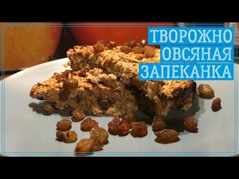 ПП рецепт: Творожно-овсяная запеканка / Как приготовить пп  творожно-овсяную запеканку без сахара