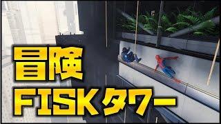 フィスク・タワーの中に入って冒険してきた【スパイダーマン PS4 検証 裏ワザ 小ネタ】