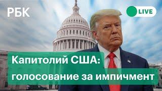Голосование за импичмент Трампа - что происходит у стен Капитолия. Прямая трансляция из Вашингтона