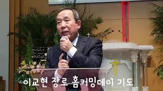 성광교회/ 이교현 장로  홈커밍데이 기도