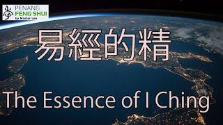 易經的精 The Essence Of I Ching (Yi Jing) By Penang Feng Shui