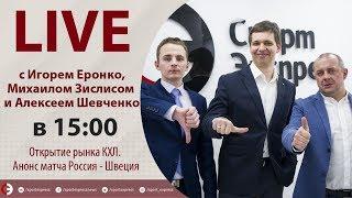 Куда уйдет Дацюк из СКА? Онлайн Еронко, Зислиса и Шевченко