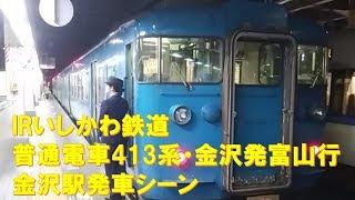【金沢駅】IRいしかわ鉄道・普通463M(国鉄型413系 富山行 女性車掌 発車シーン)