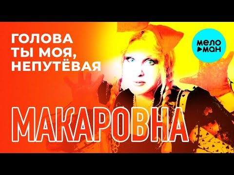 Макаровна  - Голова ты моя, непутевая (Single 2019)