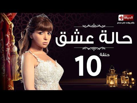 مسلسل حالة عشق HD - الحلقة العاشرة بطولة مي عز الدين - 7alet 3esh2 Series Eps 10
