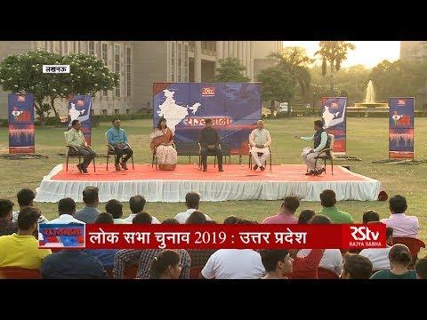 Rajyanama: Voices from Uttar Pradesh | Lok Sabha Polls 2019