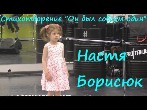 """Настя Борисюк (4 года) рассказывает стих """"Он был совсем один"""" (про щенка), Новосибирск"""