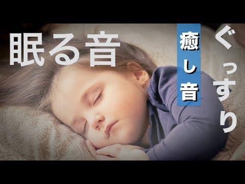 が 寝る 音楽 赤ちゃん