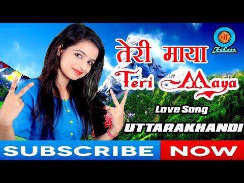 garhwali songs latest #Teri Maya तेरी माया Rameshwar Gairola# Pramila Chamoli HD Video