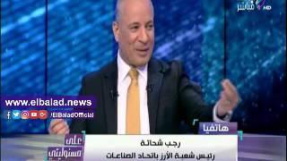 رئيس شعبة الأرز: سعر الكيلو 8 جنيهات.. فيديو