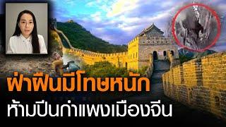 จีนสั่งห้ามปีนกำแพงเมืองจีน ใครฝ่าฝืนถูกลงโทษ l VROOM l TNNข่าวเที่ยง l 1-10-63