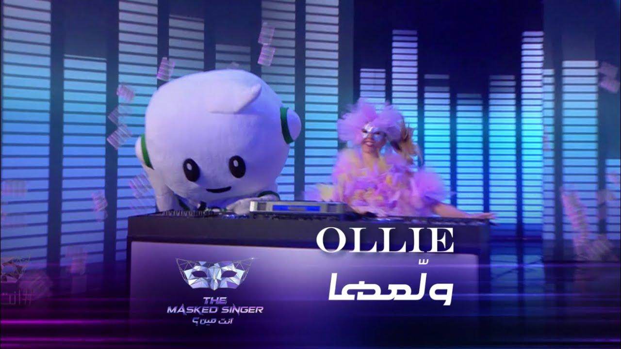 لما الشخصية المميزة Ollie يشارك بالعرض ويولّع الجو #MBCTheMaskedsinger #انت_مين